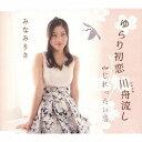 ゆらり初恋川舟流し[CD] / みなみりさ