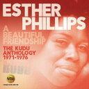 艺人名: E - ア・ビューティフル・フレンドシップ: クドゥ・アンソロジー1971-1976[CD] / エスター・フィリップス