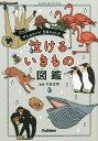 泣けるいきもの図鑑[本/雑誌] / 今泉忠明/監修