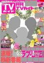 月刊TVガイド 関東版 2017年10月号 【表紙】 櫻井翔×亀梨和也×小山慶一郎 (24時間TV司会)[本/雑誌] (雑誌) / 東京ニュース通信社