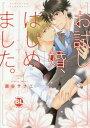 お試し婚、はじめました。 (Daito Comics BLシリーズ)[本/雑誌] (コミックス) / 鹿谷サナエ/著