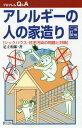 アレルギーの人の家造り シックハウス・住宅汚染の問題と対策 (プロブレムQ&A)[本/雑誌]