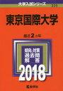東京国際大学 2018年版 (大学入試シリーズ)[本/雑誌] / 教学社