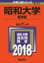 昭和大学 医学部 2018年版 (大学入試シリーズ) 本/雑誌 / 教学社