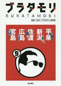 ブラタモリ 9[本/雑誌] (単行本・ムック) / NHK「ブラタモリ」制作班/監修