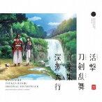 活撃 刀剣乱舞 音楽集[CD] / アニメサントラ