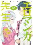 エロマンガ先生 6 [CD付完全生産限定版][Blu-ray] / アニメ
