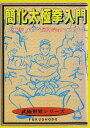 簡化太極拳入門[DVD] / 格闘技
