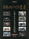 日本のバイク遺産 2サイクル250cc史 (Motor Magazine Mook)[本/雑誌] (単行本・ムック) / 佐藤康郎/監修