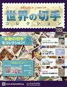 世界の切手コレクション 2017年9/6号[本/雑誌] (雑誌) / アシェット・コレクションズ・ジャパン
