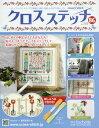 クロスステッチ 2017年9/6号[本/雑誌] (雑誌) / アシェット・コレクションズ・ジャパン