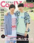 Cool Voice Vol.23 【表紙】 梅原裕一郎西山宏太朗『美男高校地球防衛部LOVE! LOVE! LOVE!』 【付録】 ポスター(生活シリーズ)[本/雑誌] / 主婦と生活社