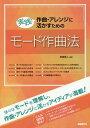 実践!作曲・アレンジに活かすためのモード作曲法[本/雑誌] / 彦坂恭人/編著
