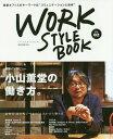 WORK STYLE BOOK 2 (NEKO) 本/雑誌 / ネコパブリッシング