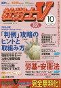 社労士V 2017年10月号[本/雑誌] (雑誌) / 日本法令
