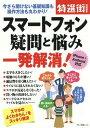スマートフォン疑問と悩み一発解消 (マキノ出版ムック)[本/雑誌] / マキノ出版
