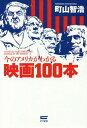 [書籍のゆうメール同梱は2冊まで]/今のアメリカがわかる映画100本[本/雑誌] / 町山智浩/著