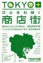 TOKYO+ひときわ輝く商店街 東京オリンピックに向けた、インバウンド対応からIT導入、空き店舗対策[本/雑誌] / 商店街研究会/編著