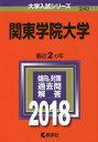 関東学院大学 2018年版 (大学入試シリーズ)[本/雑誌] / 教学社