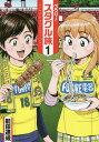 ぺろり!スタグル旅 1 (ヒーローズコミックス)[本/雑誌] (コミックス) / 能田達規/著