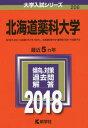北海道薬科大学 2018年版 (大学入試シリーズ)[本/雑誌] / 教学社