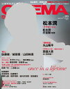CINEMA SQUARE (シネマスクエア) vol.95 【表紙&巻頭】 『ナラタージュ』松本潤 (HINODE MOOK)[本/雑誌] (単行本・ムック) / 日之出出版
