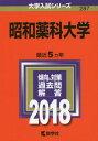 昭和薬科大学 2018年版 (大学入試シリーズ)[本/雑誌] / 教学社