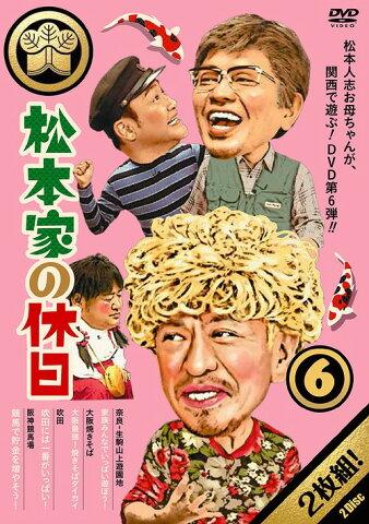 松本家の休日 6[DVD] / バラエティ (松本人志、宮迫博之、たむらけんじ ほか)