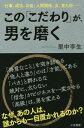 樂天商城 - この「こだわり」が、男を磨く[本/雑誌] / 里中李生/著