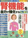 腎機能を自力で強化するNo.1療法 (マキノ出版ムック)[本/雑誌] / マキノ出版
