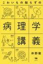 こわいもの知らずの病理学講義[本/雑誌] / 仲野徹/著