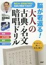 脳が若返る!大人の古典・名文暗唱ドリル / 篠原菊紀/監修