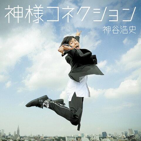 神様コネクション [通常盤][CD] / 神谷浩史