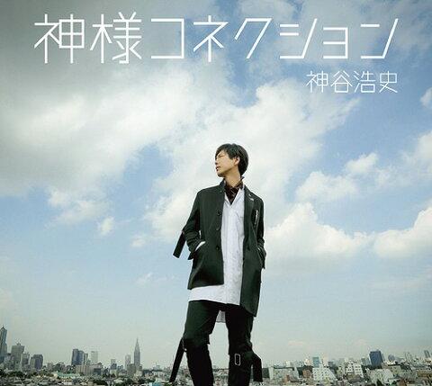 神様コネクション 豪華盤 [DVD付初回限定盤][CD] / 神谷浩史