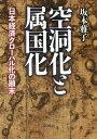 樂天商城 - 空洞化と属国化 日本経済グローバル化の顛末[本/雑誌] / 坂本雅子/著