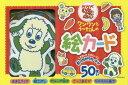 ワンワンとうーたんの絵カード (NHKいないいないばぁっ ) 本/雑誌 / 幻冬舎