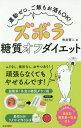 ズボラ糖質オフダイエット 運動ゼロ、ご飯もお酒もOK![本/雑誌] / 牧田善二/著