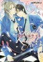 スクールナイト (バーズコミックス ルチルコレクション)[本/雑誌] (コミックス) / ARUKU/著