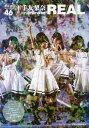 欅坂46平手友梨奈REAL[本/雑誌] (単行本・ムック) / アイドル研究会/編