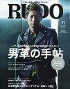 RUDO(ルード) 2017年11月号 【表紙】 黒木啓司(EXILE、EXILE THE SECOND)[本/雑誌] (雑誌) / マガジンマガジン