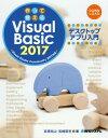 作って覚えるVisual Basic 2017デスクトップアプリ入門[本/雑誌] / 荻原裕之/著 宮崎昭世/著