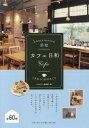 浜松カフェ日和ときめくCAFEめぐり / ふじのくに倶楽部/著