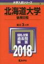 北海道大学 後期日程 2018年版 (大学入試シリーズ) 本/雑誌 / 教学社
