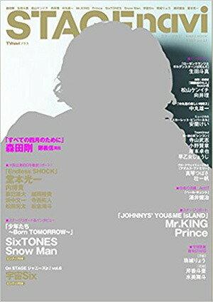 STAGE navi 17 【表紙】森田剛 【ピンナップ】SixTONES&Snow Man、宇宙Six (NIKKO MOOK TVnaviプラス)[本/雑誌] / 産経新聞出版