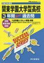 関東学園大学附属高等学校 3年間スーパー (平30 高校受験G 1)[本/雑誌] / 声の教育社