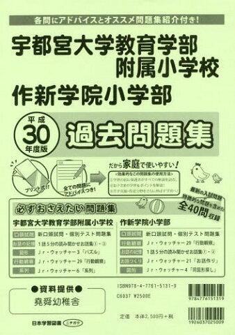 宇都宮大附属・作新学院 過去問題集 (平30)[本/雑誌] / 日本学習図書