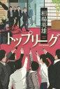 トップリーグ[本/雑誌] / 相場英雄/〔著〕...