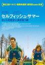楽天CD&DVD NEOWINGセルフィッシュ・サマー ホントの自分に向き合う旅[DVD] / 洋画