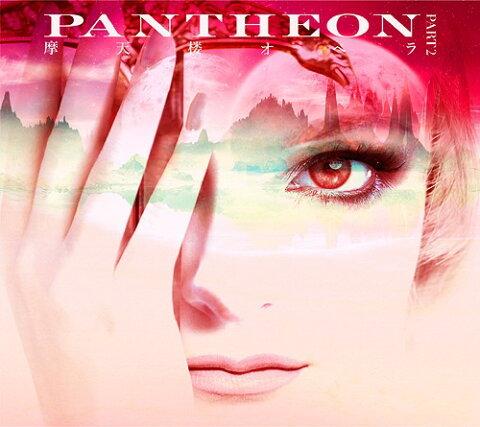 PANTHEON -PART 2- [DVD付初回限定盤][CD] / 摩天楼オペラ