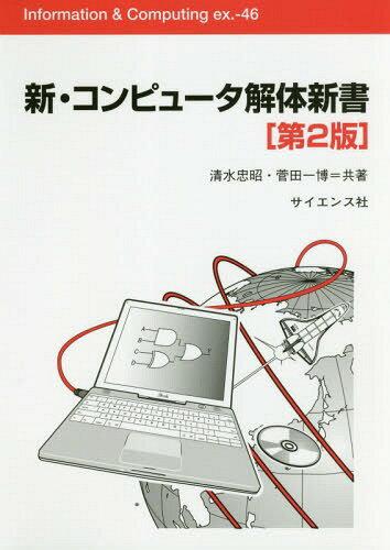 新・コンピュータ解体新書(Information&computingex46)[本/雑誌]/清水忠昭